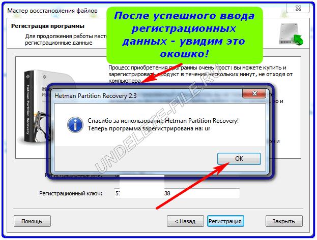 Hetman partition recovery 2.8 лицензионный ключ