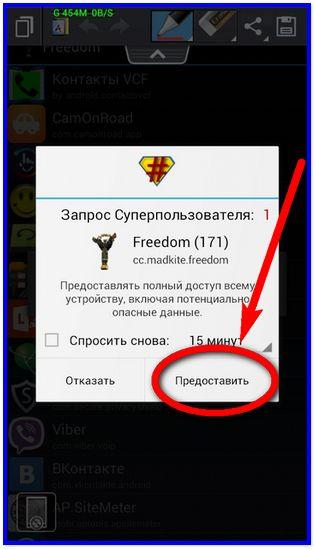 Программа для андроид фридом
