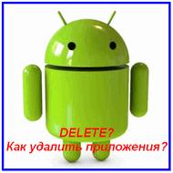 Как по простому удалить приложения на андроид?