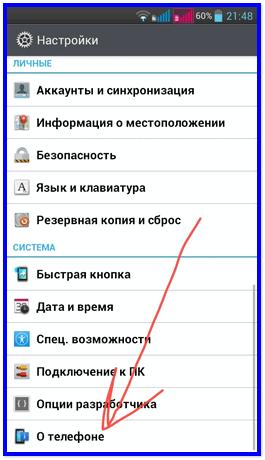 Пункт О телефоне