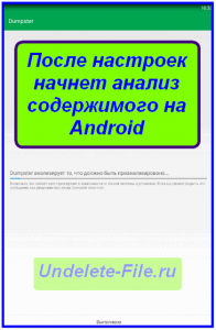 Анализ содержимого Android