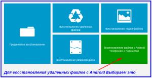 Восстановление android файлов