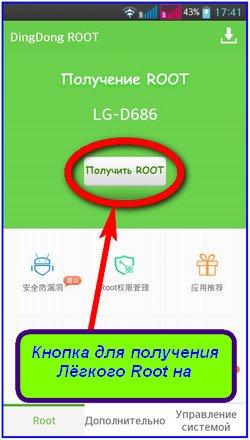Айрут - программа для получения рут прав на Android. iRoot скачать для Андроид