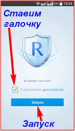 Скачать байду рут на русском без вирусов