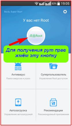 Master андроид root на на андроид программу