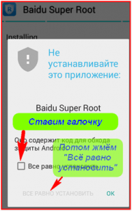Установка baidu super root