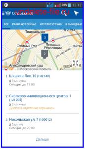 Ближайшие почтовые отделения связи