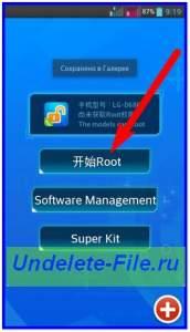 Главное окошко приложения Universal Root