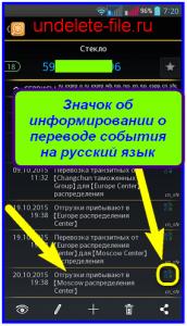 Новое событие переведено на русский язык
