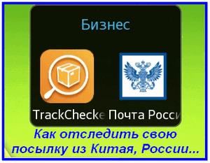 Отслеживаем посылку из Китая, России по трек-номеру!