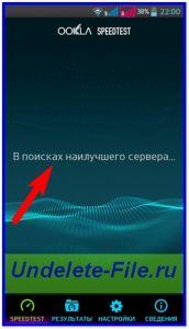Поиск лучшего сервера для измерения скорости интернета