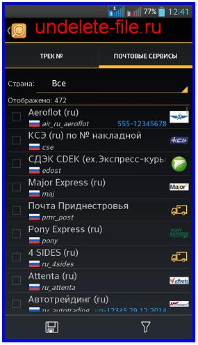 России на программу почта отслеживание андроид