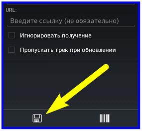 Сохранение трека посылки