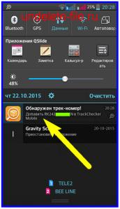Трек из буфера обмена android устройства