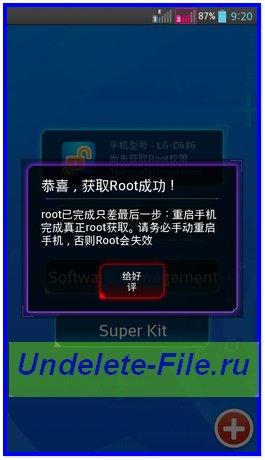 Root успешно получен!