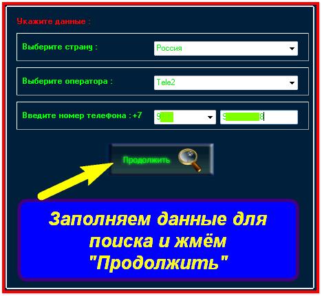 пеленгатор онлайн по номеру телефона бесплатно