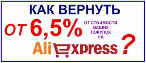 Как вернуть деньги со своих покупок на Aliexpress?
