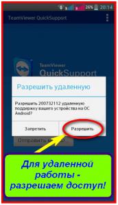 Разрешение на удаленный доступ с ПК