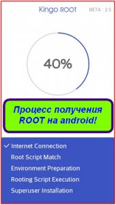 Рутирование android гаджета