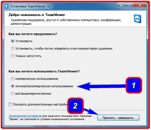 Teamviewer 10 на русском официальный сайт