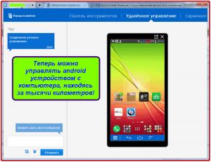 Android подключен удаленно к компьютеру