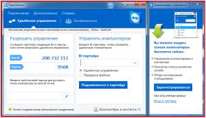 TeamViewer главное окно программы