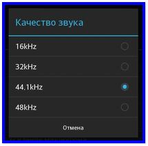 Выбор частоты дискредитации аудио