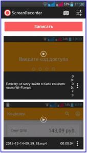 Записанные с экрана ролики