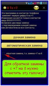 Обратная замена номеров контактов