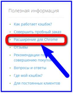 Расширение для Chrome