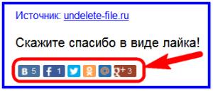 Спасибо undelete-file_ru