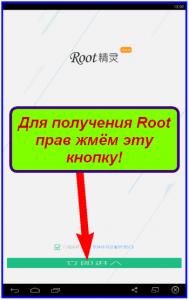 Инструкция Root Genius на китайском языке