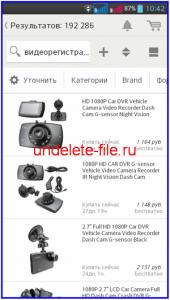 Результаты поиска товаров на ebay
