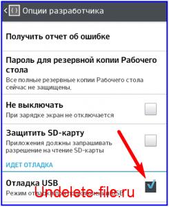 Usb отладка на андроид включена!