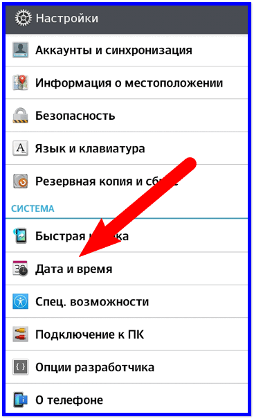Дата и время в настройках смартфонов LG