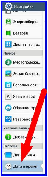 Пункт времени и даты в настройках android 5 Lollipop