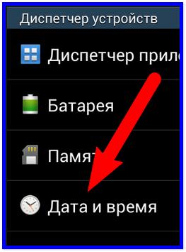 Строка даты и часов в настройках samsung на android