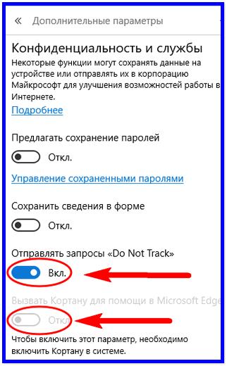 Настройки браузера EDGE
