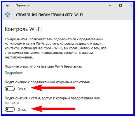 Настройки WI-Fi на виндовс 10