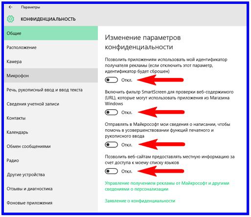 Отключение служб в Конфиденциальности на Windows 10