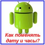 Как поменять дату на android?