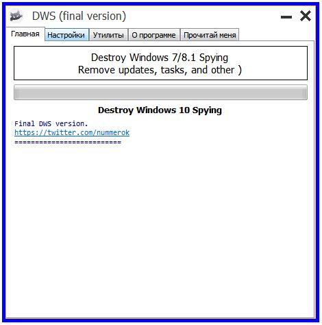 Destroy Windows 10 Spying v1.6 на русском языке