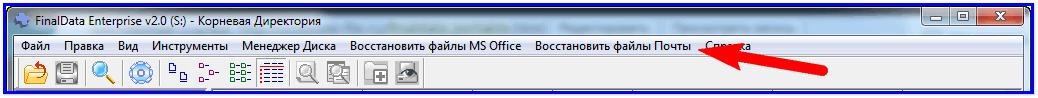 Восстановление файлов почты