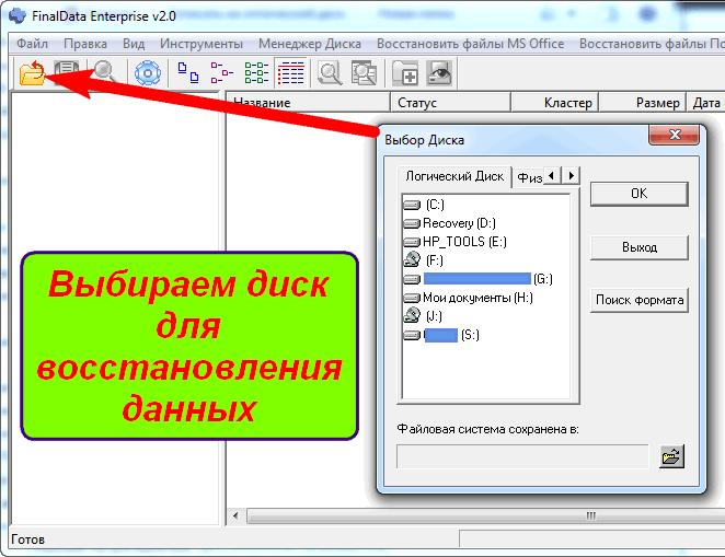 Выбор диска для восстановления данных