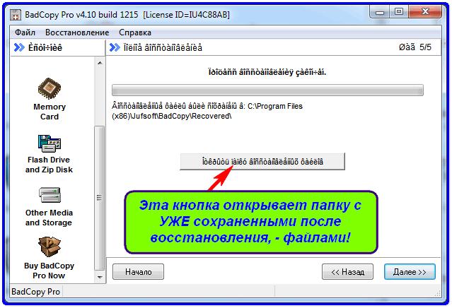 Как просмотреть найденные с флешки файлы