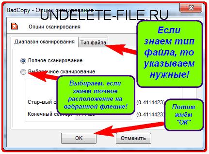 Настройки поиска удаленных с флешки файлов
