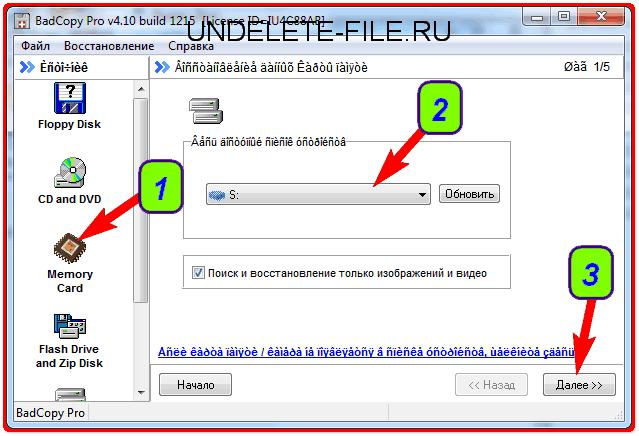 Восстановление файлов с флешки на компьютере