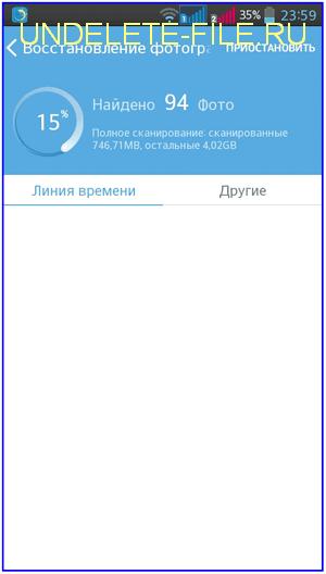 Сканирование удаленных фотографий на андроид