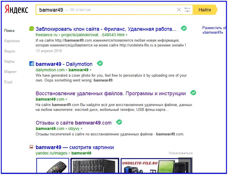 Индексация копии моего сайта в яндексе