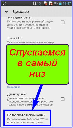Пользовательский кодек